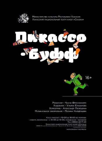 Театр сказка абакан бронирование билетов зеленый театр воронеж афиша сентябрь 2017